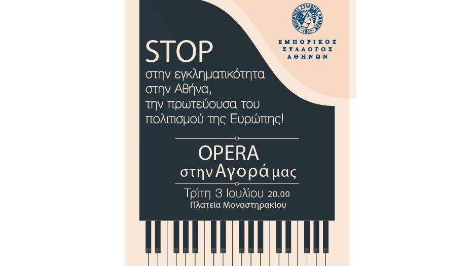 Αφίσα «STOP στην εγκληματικότητα»